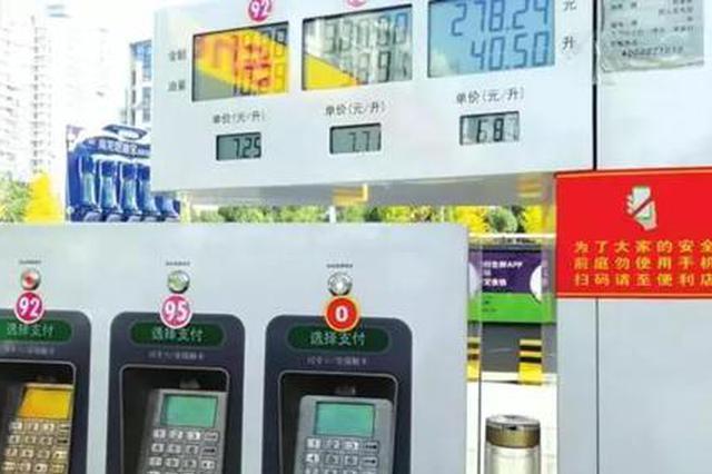 加油站里手机支付会引发油气爆炸吗?多地叫停