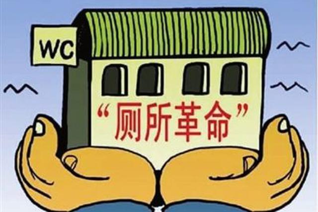 """南昌市两年投入6350.3万元助推""""厕所革命"""""""