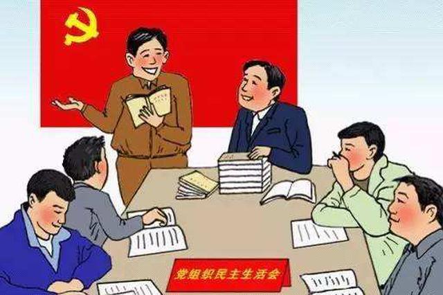 江西省政府党组召开专题民主生活会征求意见座谈会