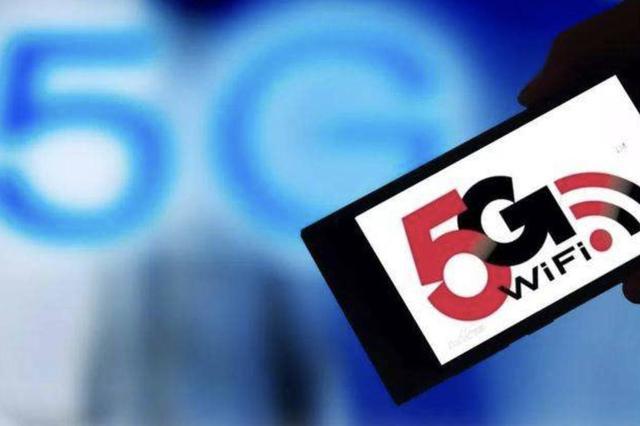 江西省首批商用5G手机开售