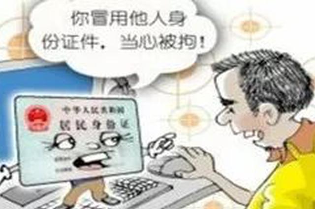 冒用别人身份证留未成年人上网 龙南这家网吧被查封