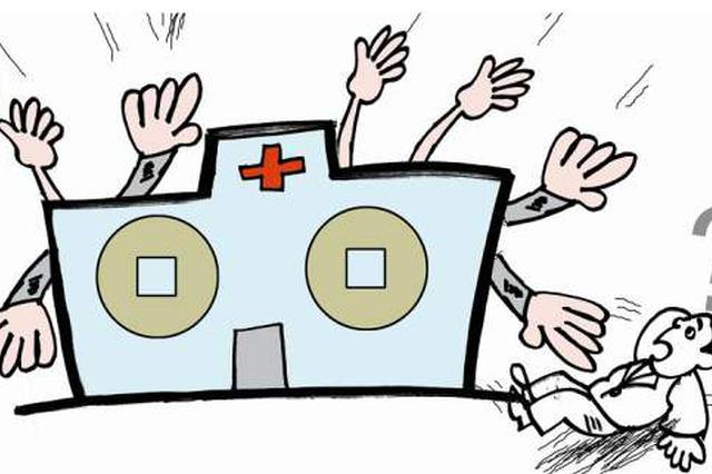江西治理医院乱收费 投诉举报多的医院入重点监管清单