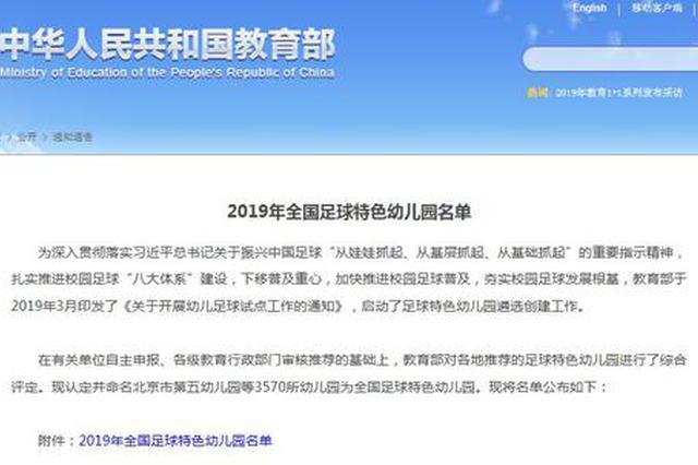 """教育部认证:江西这96家幼儿园成为""""全国示范"""""""