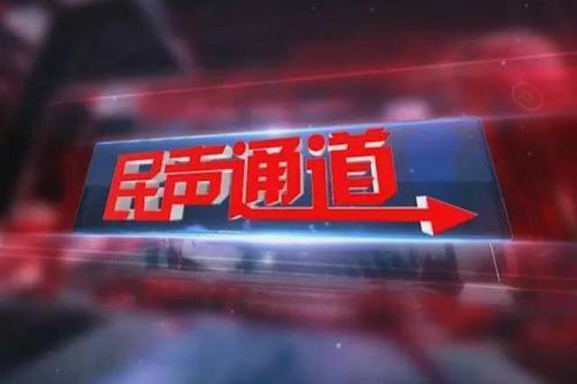 """省委""""民声通道""""发布今年第8 期办理情况通报"""