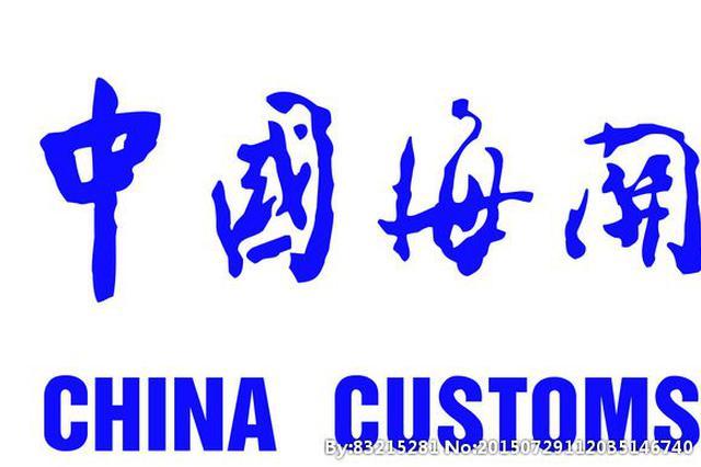 江西省11设区市实现海关机构全覆盖