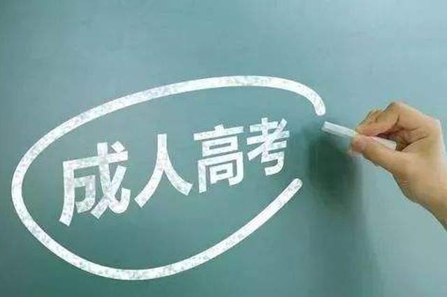 江西省2019年成人高考29日起考生现场确认