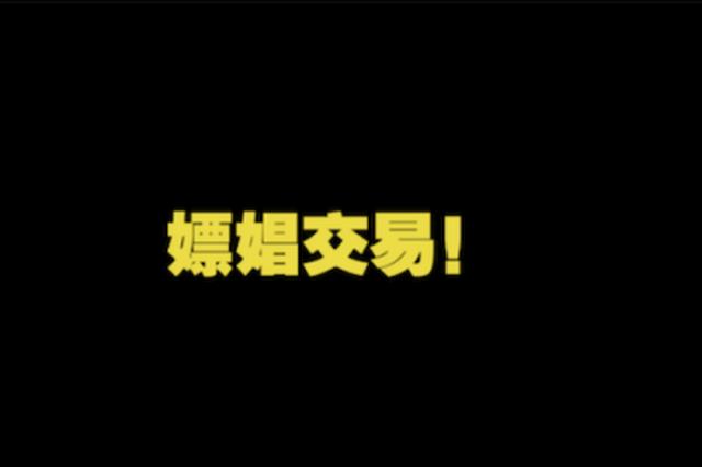 """""""110我在嫖娼!""""男子见女网友 因相貌差距大报警"""