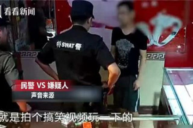 """男子穿拖鞋抢劫金店 被抓后称""""为了拍短视频"""""""