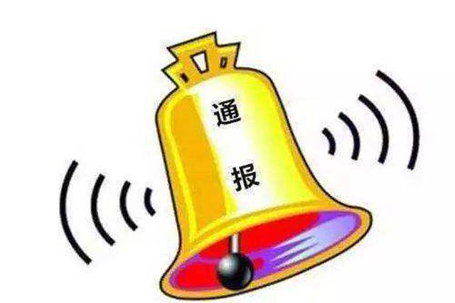 省纪委通报4起领导干部违规收受礼品礼金典型问题
