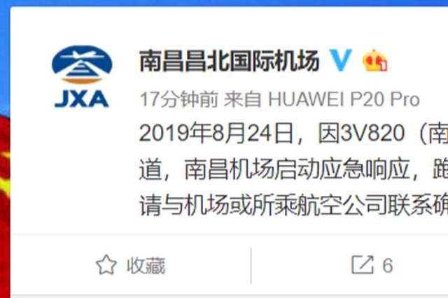货运航班飞机故障占用跑道 昌北机场跑道关闭至14:00