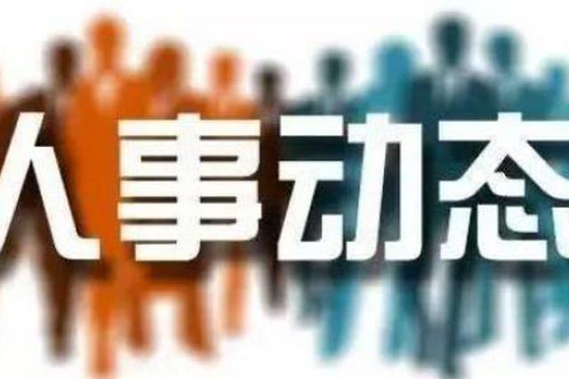 曾国祥当选为莲花县县长 曾任萍乡市统计局局长