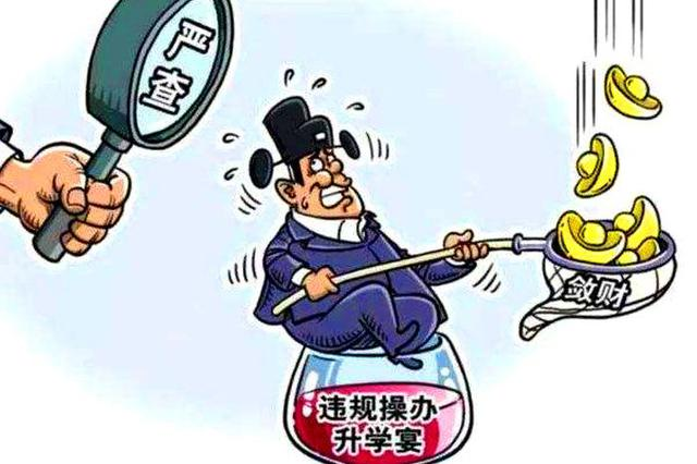 """违规操办""""升学宴"""" 上高县原工信委总经济师被处理"""