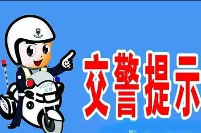 南昌交警发布2019中秋节出行提示 热门景区或现停车难