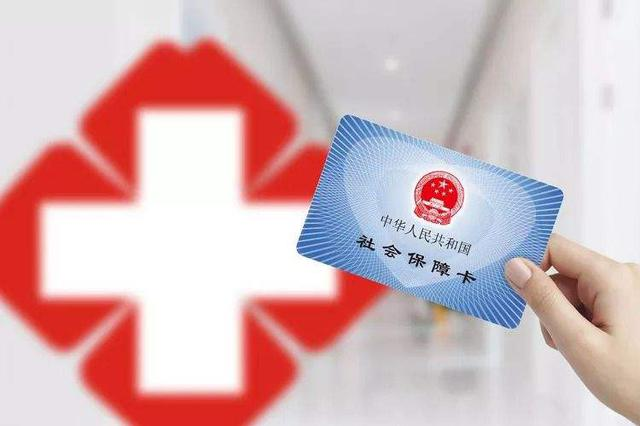 江西省医疗保障局:医保有疑问可拨12345政务热线咨询