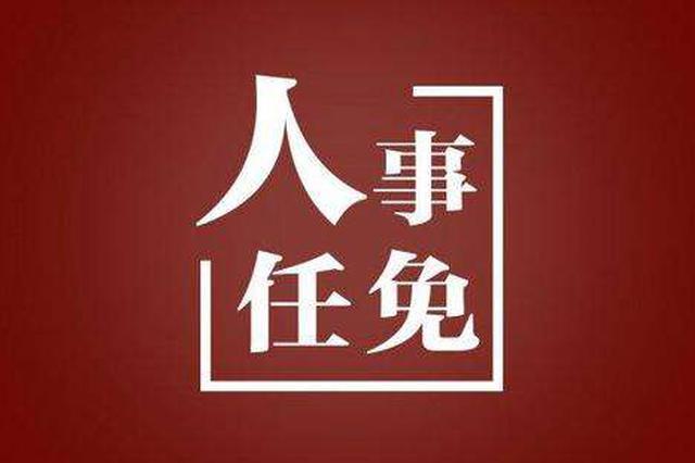 南昌、宜春两设区市任免一批领导干部