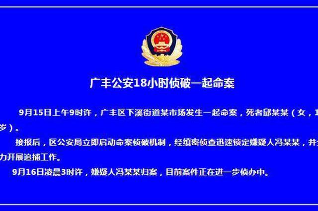上饶广丰11岁女孩遇害 警方18小时破案