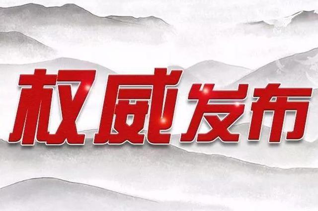 南昌集中治理21个重点领域诚信缺失突出问题