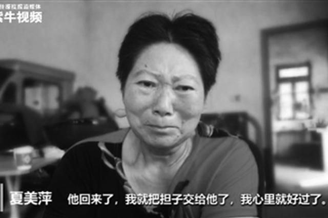 母亲中秋节呼唤失踪4年儿子:妈妈时日无多快回来吧