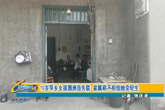 萍乡女孩涠洲岛蹊跷失联 家属怀疑被网友骗走