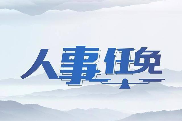 南昌市委原常委、组织部长江晓斌调任省卫健委