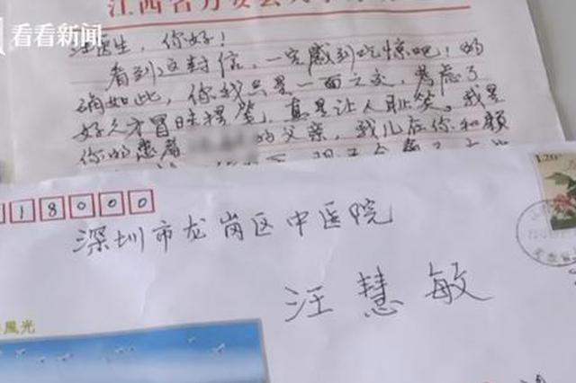 儿子出院后 76岁的父亲替他给女医生写了封信