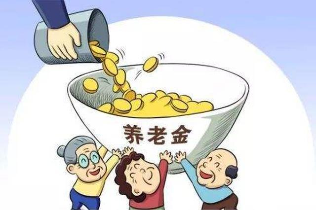九江三类未参保城镇退休人员养老补助上调