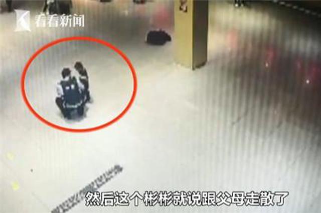 4岁男童车站走失 警察蜀黍这个动作让他超惊喜