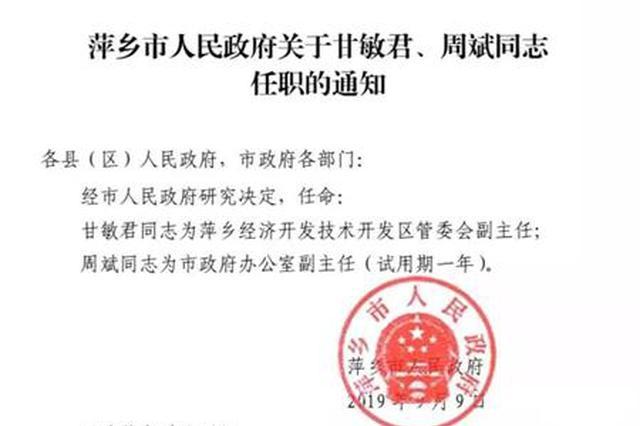 萍乡任命2名干部 甘敏君任经开区管委会副主任