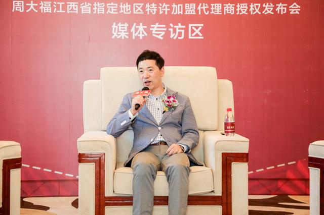 周大福新城镇江西指定地区特许加盟代理商授权发布会圆满举办