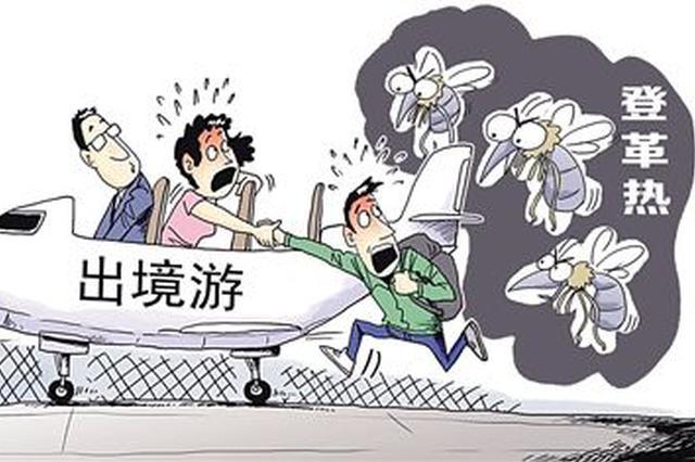 南昌市疾控中心提示:出國游玩注意避免前往登革熱疫區