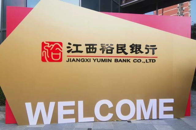 江西第1家民營銀行來了 江西裕民銀行正式開業