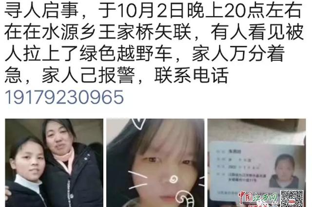 修水一17歲女孩走失 家人發布緊急尋人啟事
