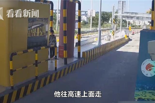 江西:孩子收費站下車上廁所 父母渾然不知開車跑了