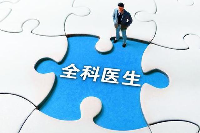 招161人!江西省全科医生特设岗位公开招聘公告来了