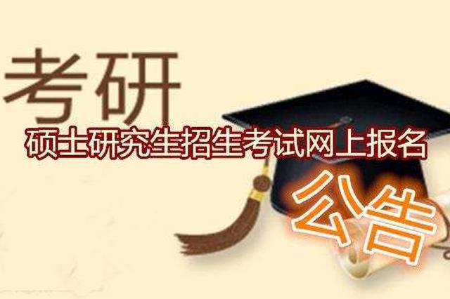 2020年硕士研究生招考开始正式报名 10日-31日网上报名