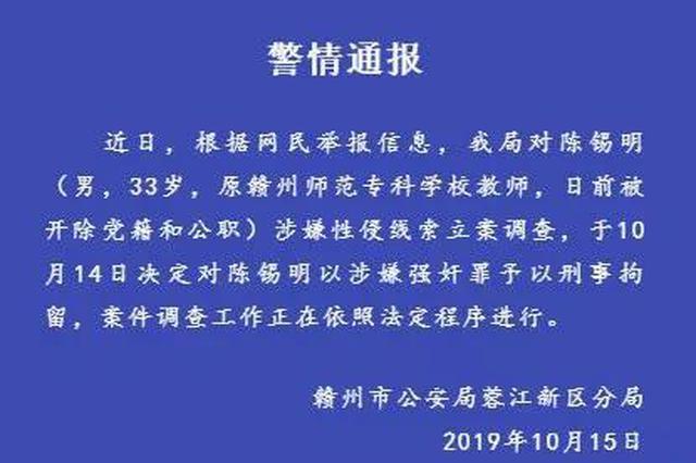 赣州公安对陈锡明以涉嫌强奸罪予以刑事拘留