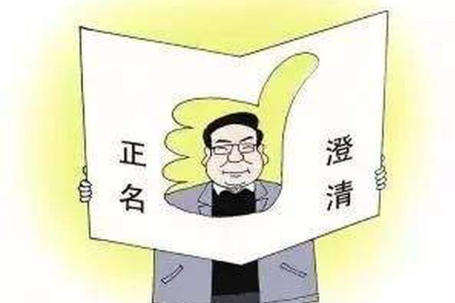 宜春通报澄清3起扶贫领域不实举报典型案例