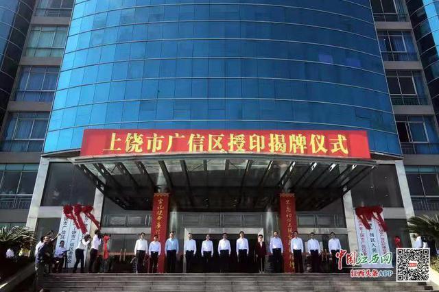 今日上饶县正式撤县改广信区