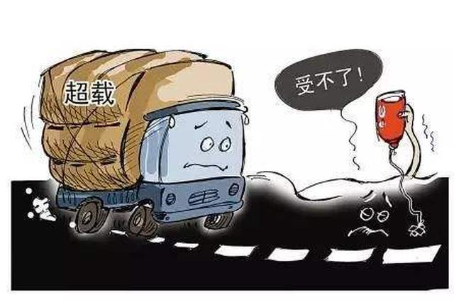 南昌:严重超限超载车辆将被实行顶格处罚