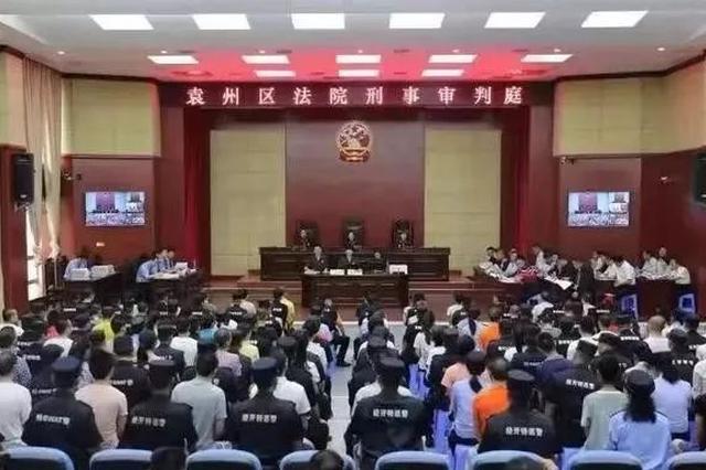 宜春92人传销团伙受审获刑 先后非法拘禁10名被害人