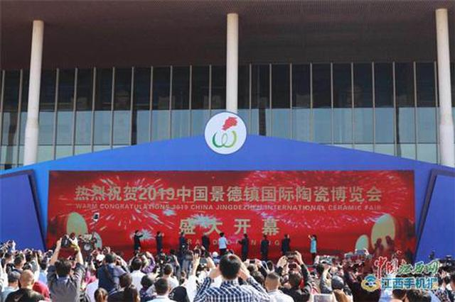 2019中国景德镇国际陶瓷博览会开幕 李斌宣布开幕