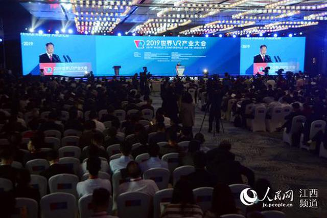 5G赋能 2019世界VR产业大会开幕(图)
