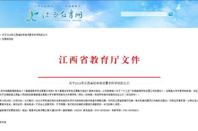 江西拟将南昌大学共青学院转设为共青学院