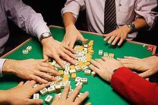 鄱阳、信州、余干、上高等地取缔营业性棋牌室、麻将馆