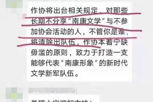 南康区作协主席强制会员转发文章?回应:仅号召
