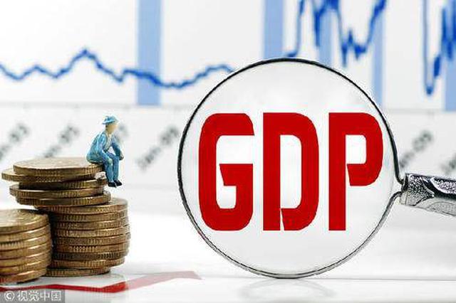 前三季度江西GDP增速8.6%!全国第四、中部第一