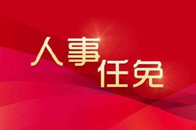宜春市人民政府任免一批领导干部!