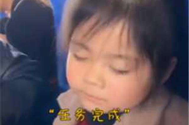 超萌!小女孩在家长会上睡着 边打瞌睡边拍手