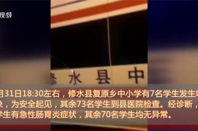 修水多名学生发生呕吐事件 80人入院检查10人被收治