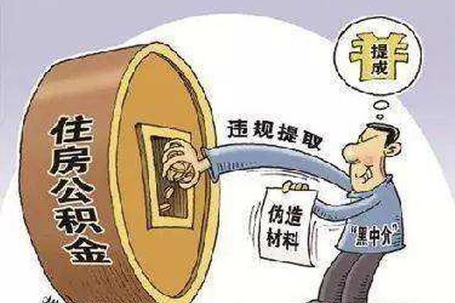 江西:骗提骗贷公积金者3至5年内不得办理业务